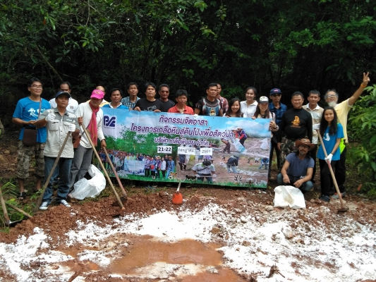 "Pimai Salt Co., Ltd. donated 1 ton of salt to make salt for wildlife animals with follow the Project ""Rock Salt to Salt licks for wildlife animals program"""