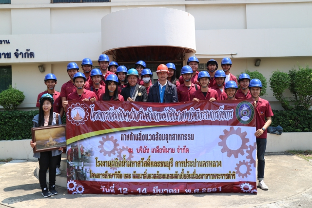 The group of Faculty's teachers and students (25 persons) from Faculty of Engineering, Rajabhat Mahasarakham University to visit salt plant operation